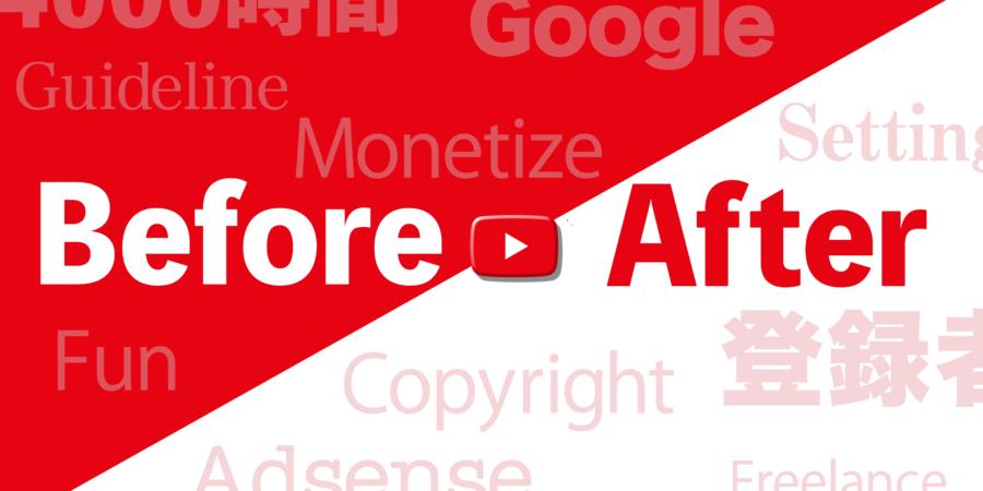 【保存版】YouTube収益化の申請前と申請後で知っておくべき情報