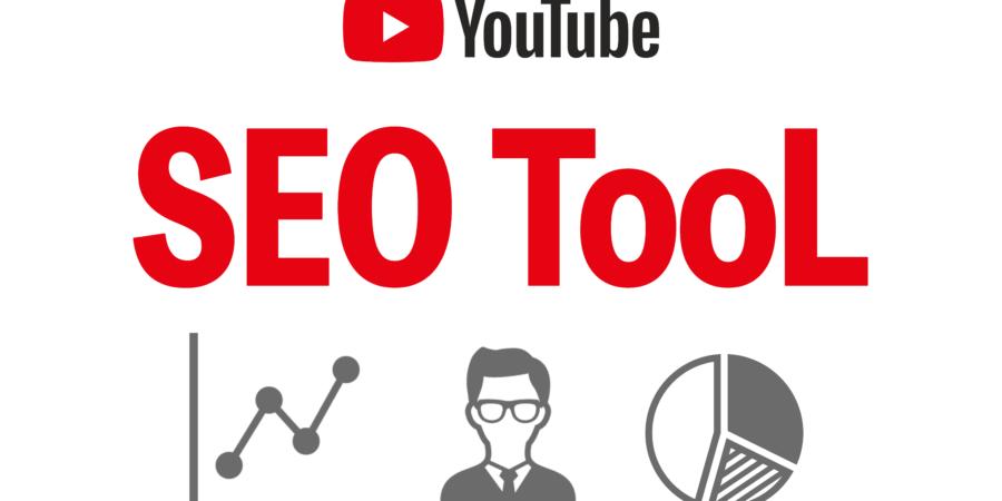 YouTubeの再生回数やチャンネル登録者を増やすツールまとめ
