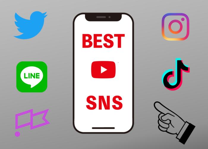 【ジャンル別】YouTube収益化審査通過の為に使うべきSNSツール